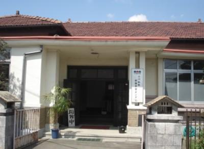 小川町和紙研修センター