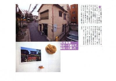 2011松本先生掲載画像1