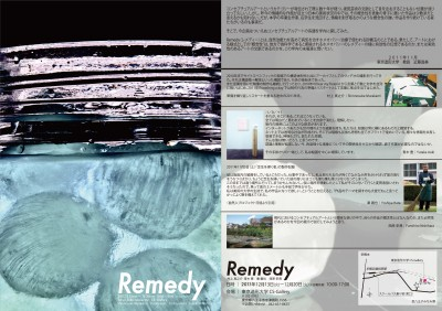Remedy1