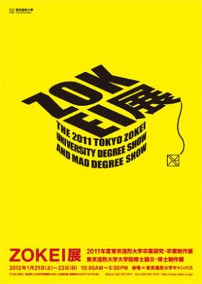 zokeiten_2011