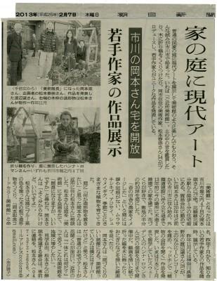 HANNA新聞記事7