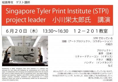 STPI小川栄太郎ポスター