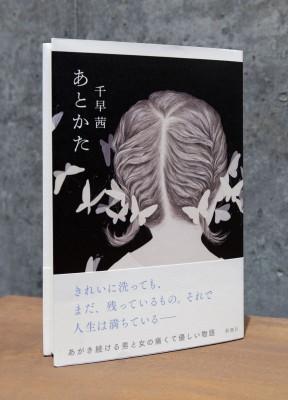 iwabuchi_atokata
