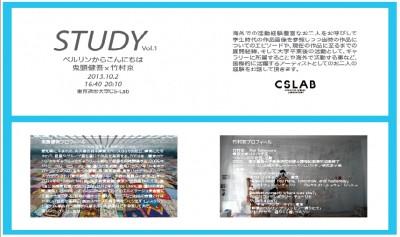 study-vol.1-1