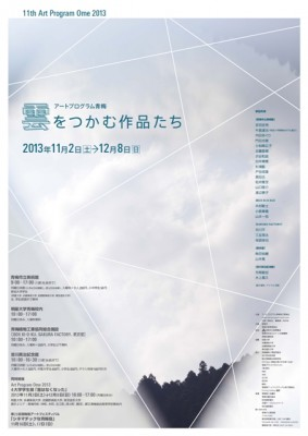 2013exhi07_poster