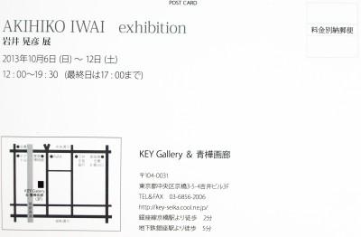 iwai01
